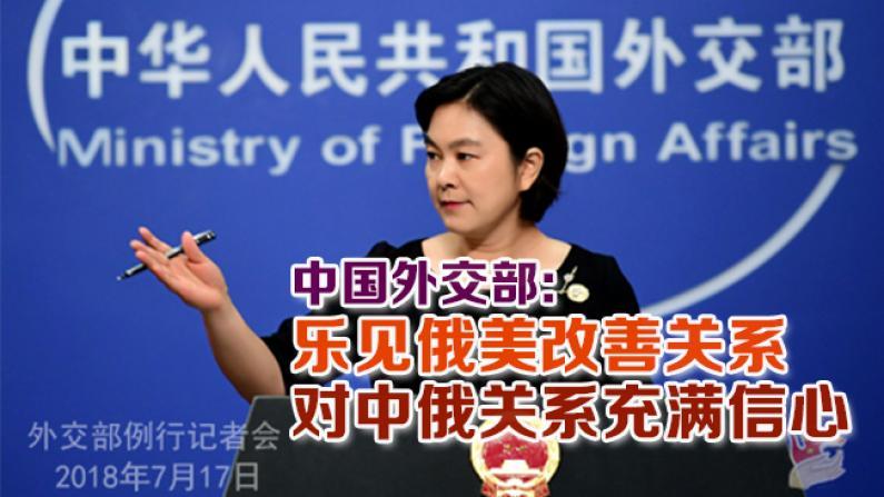 中国外交部: 乐见俄美改善关系 对中俄关系充满信心