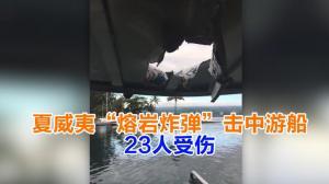 """夏威夷""""熔岩炸弹""""击中游船 23人受伤"""