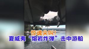 """惊魂尖叫! 夏威夷""""熔岩炸弹""""击中游船"""