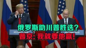 俄罗斯助川普胜选? 普京: 我就要他赢!