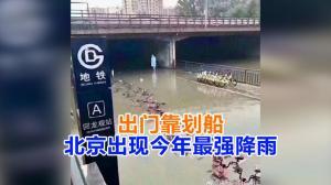 出门靠划船 北京出现今年最强降雨