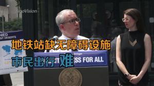 纽约市过半地铁站缺无障碍设施 主计长斯静格吁市府找对策