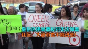 纽约皇后区建案遭反对无法加盖 社区:大超市也不能进驻!