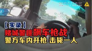 赌城警匪飙车枪战  警方车内开枪 击毙一人