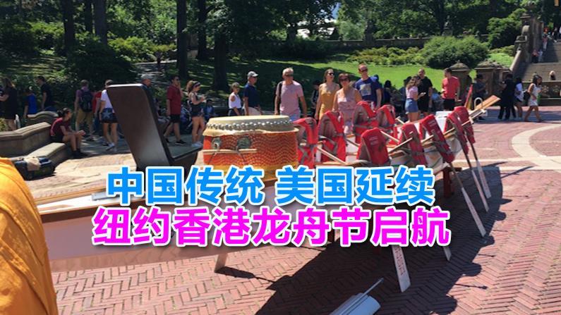 中国传统美国延续 纽约香港龙舟节启航