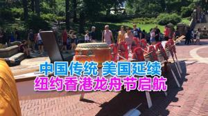 """纽约""""香港龙舟节"""" 原来这么有看点"""