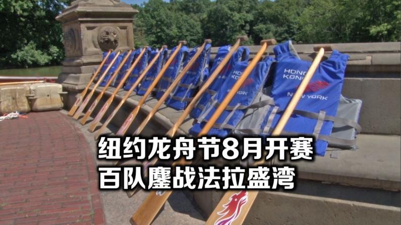 纽约香港龙舟节中央公园办点睛仪式