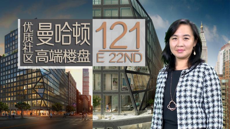曼哈顿优质社区新楼盘 121E22