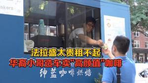 """纽约法拉盛太贵租不起 华裔小哥造车卖""""高颜值""""咖啡"""