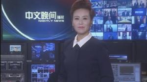 2018年07月18日中文晚间播报