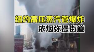 纽约高压蒸汽管爆炸 浓烟弥漫街道