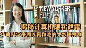揭秘计算机隐私泄露 华裔科学家周以真和大数据预测