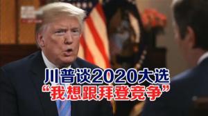 """川普谈2020大选 """"我想跟拜登竞争"""""""