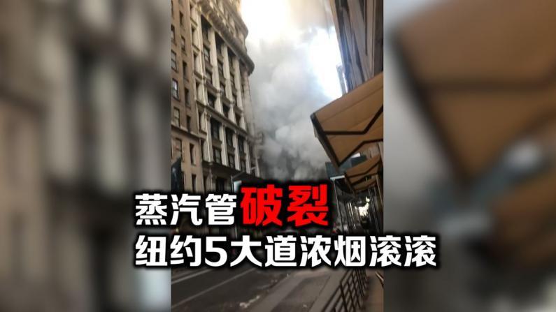 纽约5大道蒸汽管爆炸  白思豪:需封街排查石棉污染
