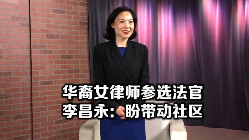 华裔律师李昌永参选纽约市民事法官