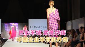 匠心羊绒 柔美纱线 康赛妮时尚秀亮相纽约华尔街