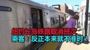 纽约长岛铁路取消班次  乘客:反正本来就不准时!