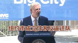 纽约市成立住户反逼迁队 提供法律资源 增强审查力度