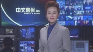 2018年07月19日中文晚间播报
