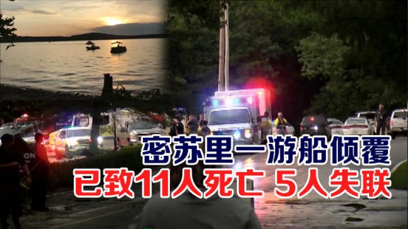 密苏里一游船倾覆  已致11人死亡 5人失联