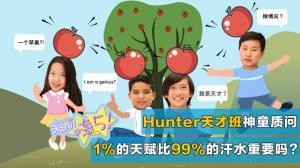 天生我才·嗨5:Hunter天才班神童质问 1%的天赋比99%的汗水重要吗?
