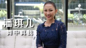 【洛城会客室】潘琪儿:舞动精彩,让世界看到中国舞蹈的力量