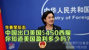 华春莹反击 中国出口美国$450西服  你知道美国盈利多少吗?