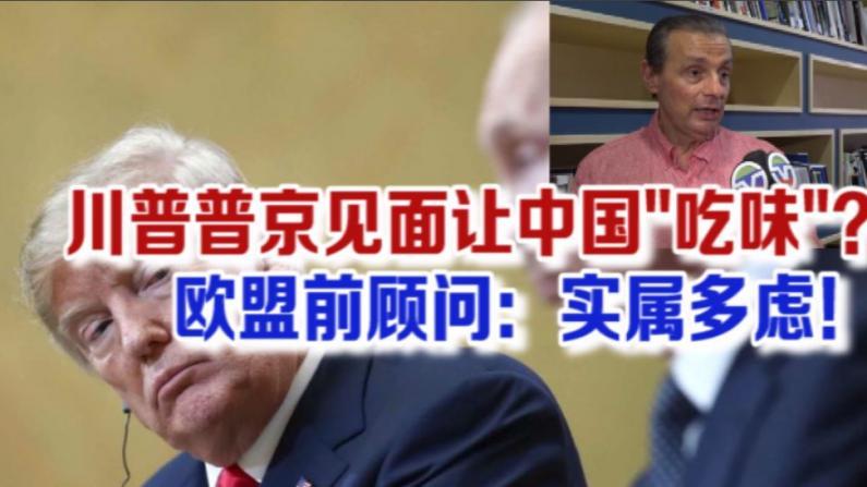 """川普普京见面让中国""""吃味""""?专家:实属多虑!"""