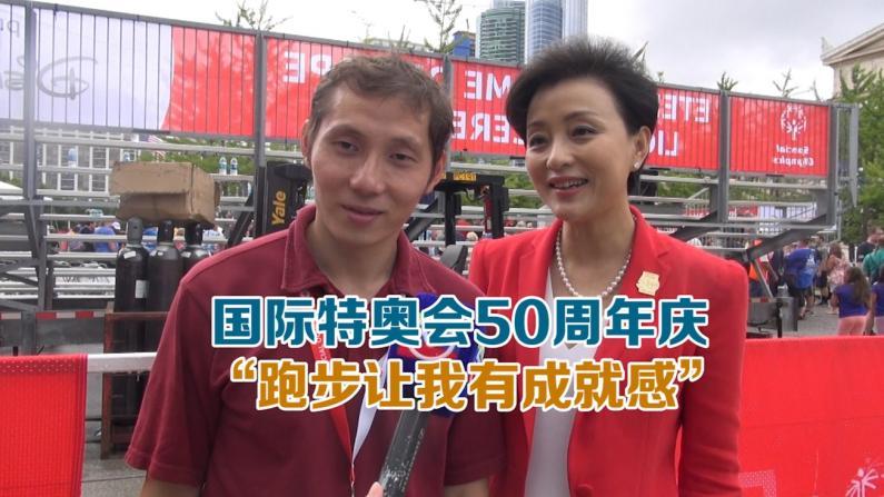"""国际特奥会50周年庆 智障运动员:""""跑步让我有成就感"""""""