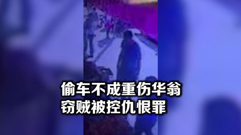 偷车贼白天撬车被发现  纽约华裔耆老被打至重伤