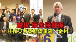 州长候选人考克斯走进华裔社区 承诺让加州重回金州