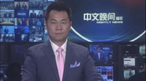 2018年07月20日中文晚间播报