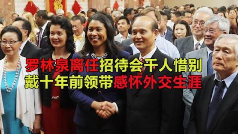 罗林泉离任招待会近千人到场惜别 戴十年前领带感怀外交官生涯