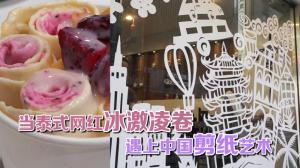 华埠雪吧推出华裔艺术家宋昕剪纸橱窗
