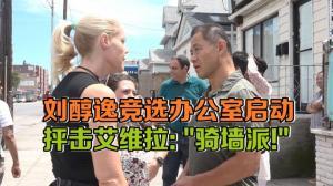 """刘醇逸竞选办公室启动  抨击对手艾维拉""""骑墙派"""""""