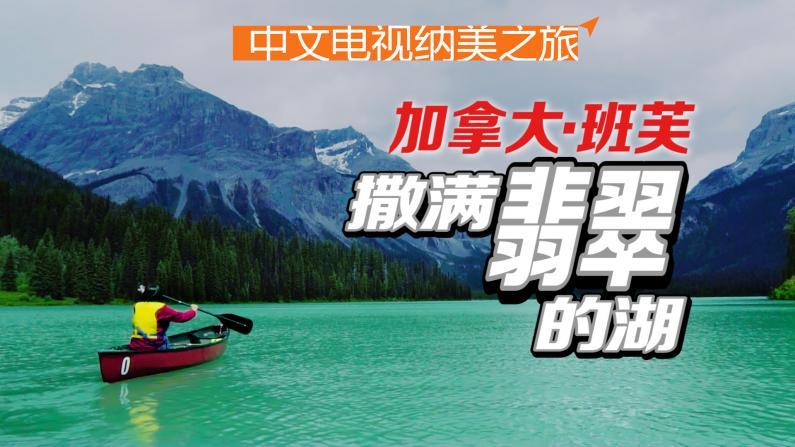 加拿大:卡比莱诺悬索桥和翡翠湖