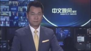 2018年07月21日中文晚间播报