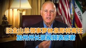 旧金山总领事罗林泉即将离任      加州州长录视频表感谢