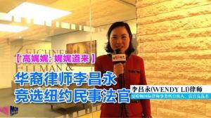 【高娓娓: 娓娓道来】华裔律师李昌永竞选纽约民事法官 美国或将诞生首位来自中国大陆的女法官