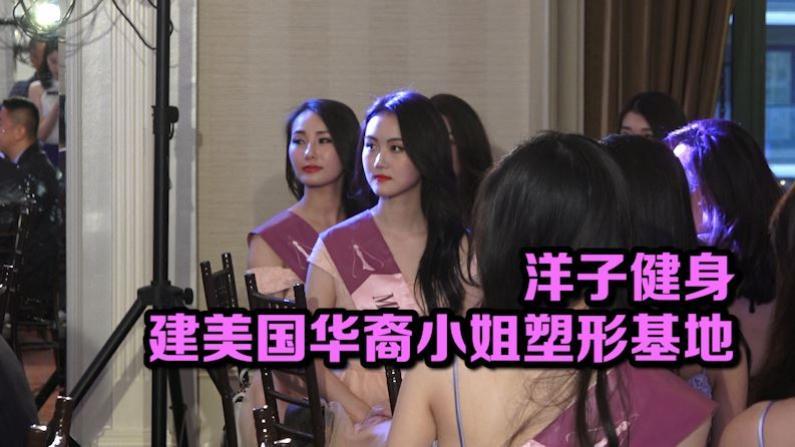 洋子健身搭建美国华裔小姐形体塑造基地