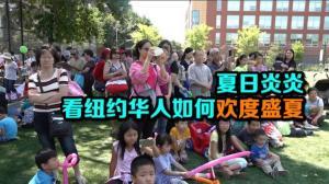 纽约布鲁克林夏日联欢会  上百名华裔民众欢度周末