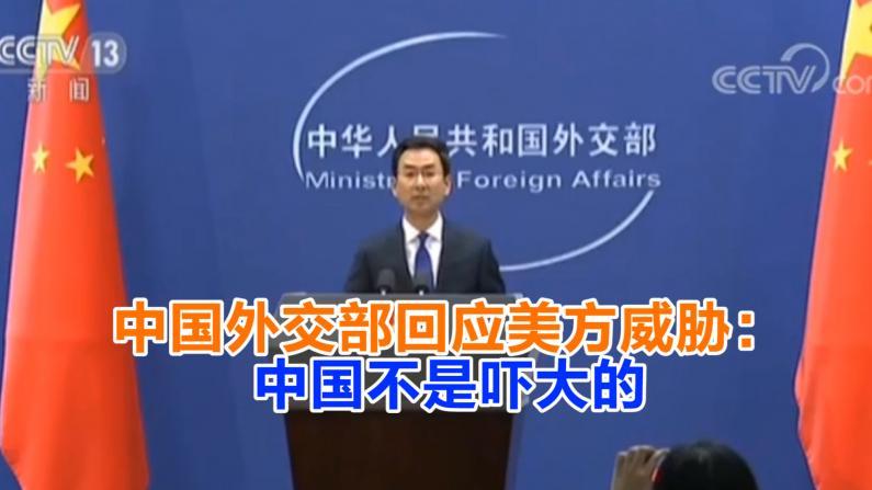中国外交部回应美方威胁: 中国不是吓大的