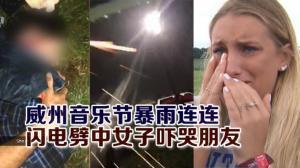 威州音乐节暴雨连连 闪电劈中女子吓哭朋友