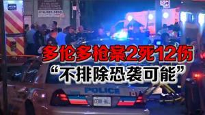 """多伦多枪案2死12伤  """"不排除恐袭可能"""""""