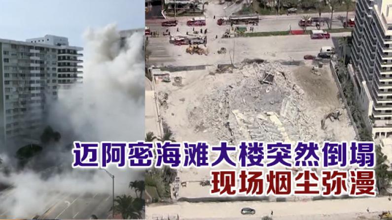 迈阿密海滩大楼突然倒塌 现场烟尘弥漫