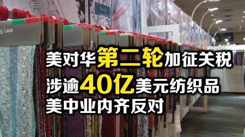 中国纺织服装贸易展览会纽约举办  美中行业代表齐声反对贸易战