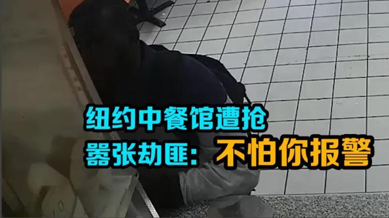 纽约中餐馆遭抢 嚣张劫匪:不怕你报警