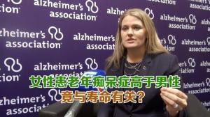 女性患老年痴呆症高于男性 竟与寿命有关?