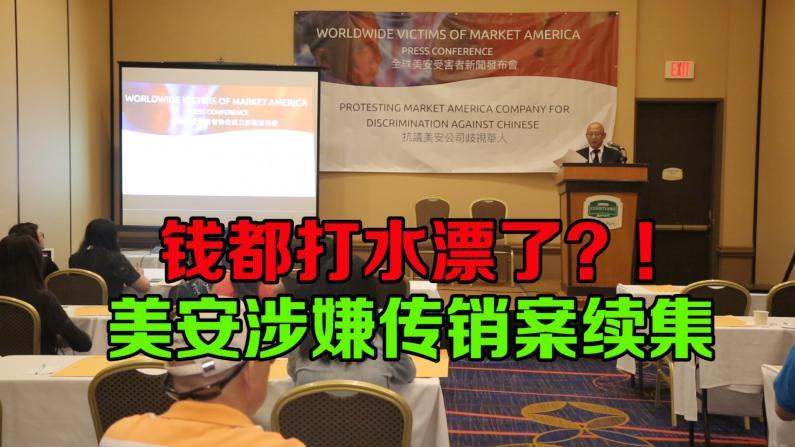 欲揭传销骗局  美安全球受害人协会成立