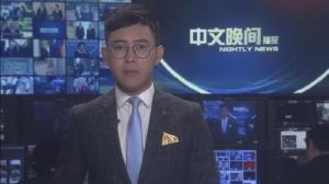 2018年07月23日中文晚间播报